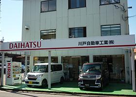 川戸自動車株式会社 本社