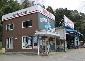 川戸自動車株式会社 香住店