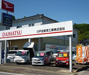 川戸自動車株式会社 九日市店