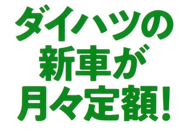 ダイハツカーリース!(^^)!